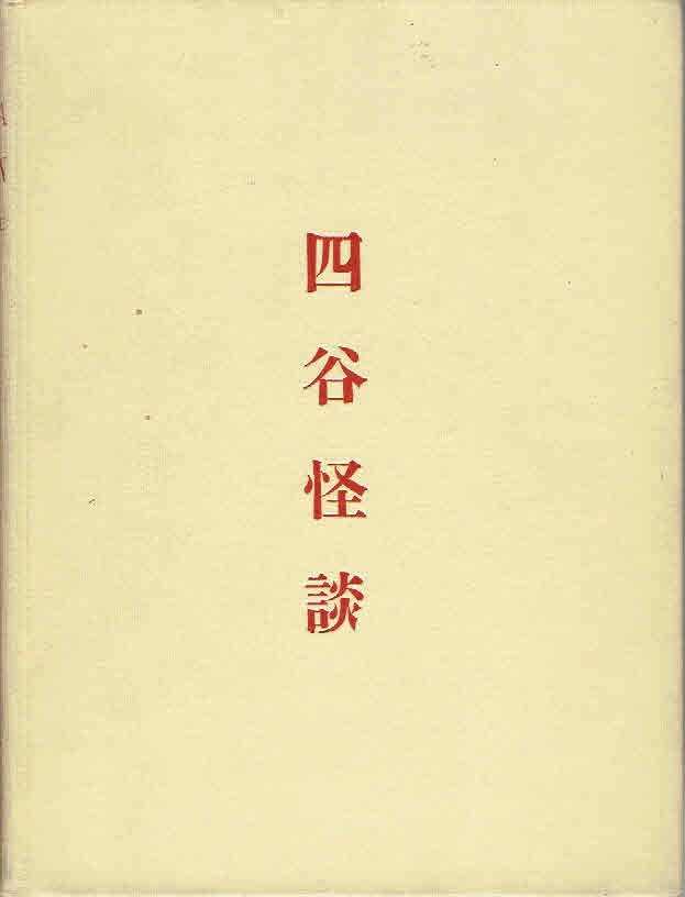 BENNEVILLE, JAMES S. DE - Tales of the Tokugawa. The Yotsuya Kwaidan or O'Iwa Inari. Retold from the Japanese originals.