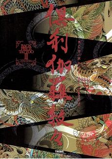 [TATTOOS] - Kurikara Monmon. Back Piece Tattoo III.