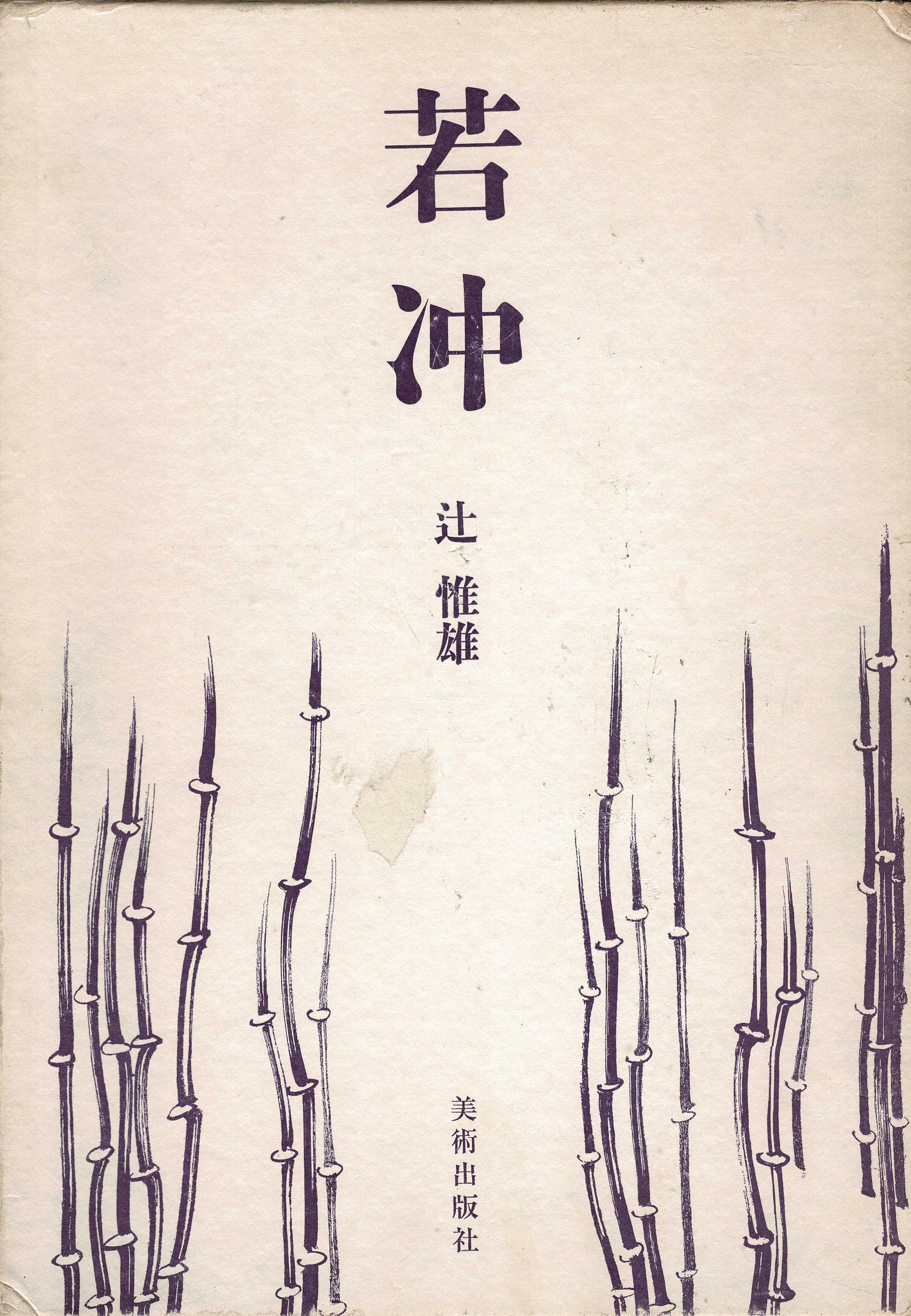 TSUJI, NOBUO - Life and works of Jakuchu Ito
